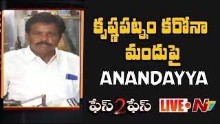 Krishnapatnam Anandayya Interview | Ayurvedic Medicine |