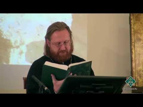 Библейская история. Протоиерей Александр Тимофеев. Лекция 5
