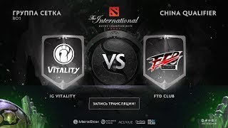 iG Vitality vs FTD Club, The International CN QL [GodHunt]
