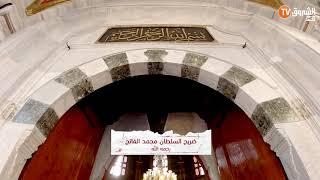 هنا يرقد القائد المغوار السلطان #محمد الفاتح بمدينة القسطنطينية عاصمة الدولة العثمانية سابقا