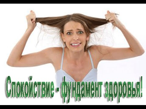Все болезни - от нервов. Как укрепить нервную систему