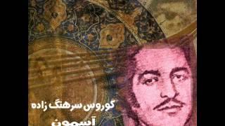 Kouros Sarhangzadeh - Ali Shirazi  کوروس سرهنگ زاده  - علی شیرازی
