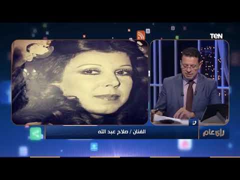 صلاح عبد الله يدعو المتنمرين على رجاء الجداوي للتطهر بقراءة الفاتحة والدعاء لها