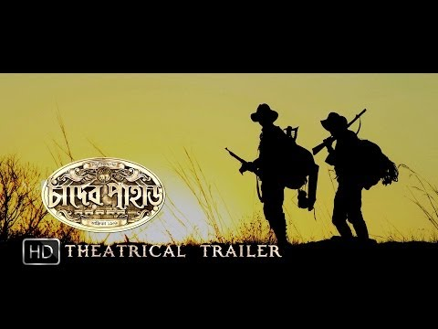 Chander Pahar | Theatrical Trailer | Dev | Kamaleswar Mukherjee | 2013