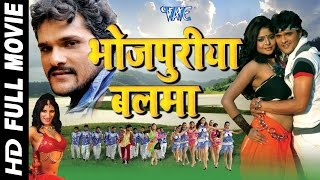 Video Bhojpuriya Balma - Superhit Full Bhojpuri Movie - Bhojpuri Full Film 2016 || Khesari Lal MP3, 3GP, MP4, WEBM, AVI, FLV Juli 2018