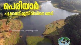 Ente puzha | എന്റെ പുഴ  | Periyar Third Part | 12 Dec 2015 Video