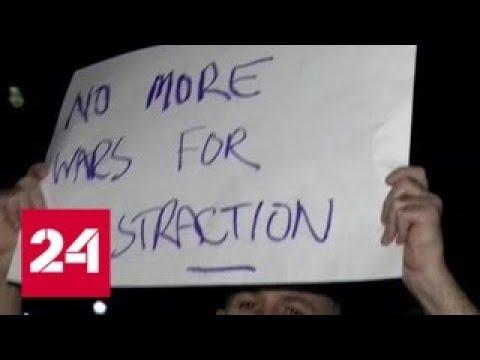 Американцы вышли на митинги против ракетных ударов по Сирии - Россия 24 - DomaVideo.Ru