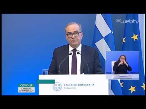 O Υφυπουργός Ανάπτυξης και Επενδύσεων  Ν.Παπαθανάσης για τη σταδιακή άρση των μέτρων 28/04/20 ΕΡΤ