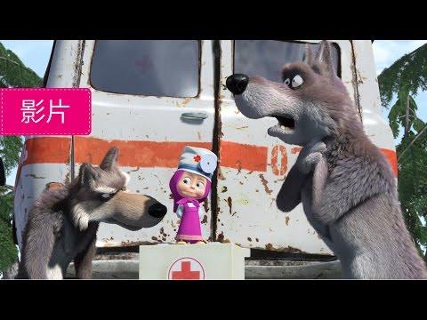 瑪莎與熊 -  第5集/與狼共同生活
