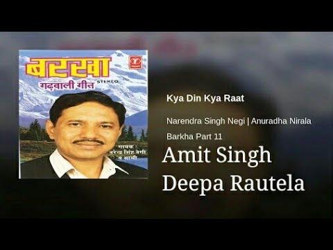 Video Kya Din Kya Raat/Barkha/Narendra Singh Negi and Anuradha Nirala download in MP3, 3GP, MP4, WEBM, AVI, FLV January 2017