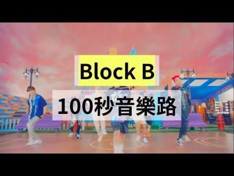 KKBOX|Block B 100秒音樂路 慶祝出道8週年!Block B 8th Anniversary ! 블락비 데뷔 8주년 축하합니다! - Thời lượng: 116 giây.