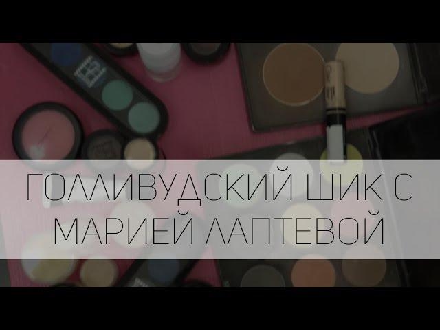 Голливудский шик с Марией Лаптевой