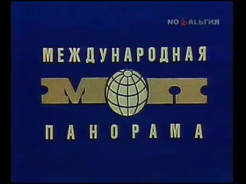 Международная панорама.Апрель 1978 года.Передача ЦТ СССР. (видео)