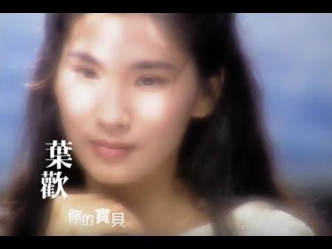 葉歡 Augustine Yeh -  你的寶貝 Your Baby (華納 official 官方完整版MV)