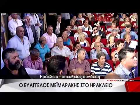 Video - Μεϊμαράκης: Ο Τσίπρας παραπλάνησε το λαό