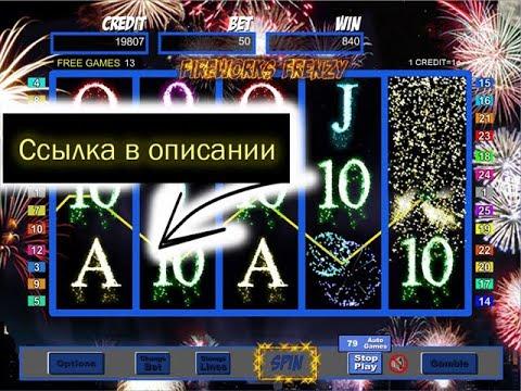 Гаминаторы игровых автоматов играть бесплатно и без регистрации rok