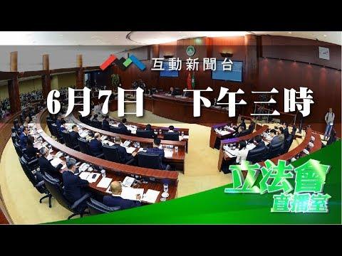 立法會舉行全體會議 20180607
