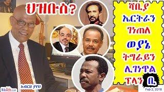 """""""ወያኔ ትግራይን ለመገንጠል ፕላን ቢ ጀመረ"""" አብርሀ ያየህ Interview with Ato Abraham Yayeh SBS Amharic - Feb. 2, 2018"""