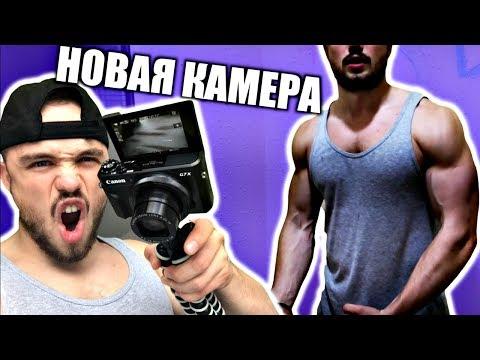 Новая Камера Лучше Зеркалки? Уничтожаем Спину! (видео)