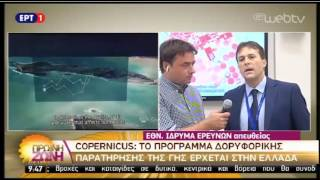 Dr. Haris Kontoes on ERT talking about 1st Copernicus Information and Training Session