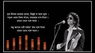 Download Lagu Keno Tor Songge Jabo -  Kari Amir Uddin Ahmed Mp3