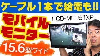 モバイルモニター15.6型ワイド液晶 USB Type-Cケーブル1本で給電も映像入力もできちゃう LCD-MF161XP 外出先でもマルチディスプレイ