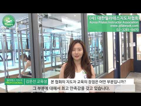대한필라테스지도자협회 교육과정 및 수강생 인터뷰