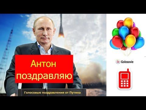 Поздравление с Днем Рождения Антону от Путина Голосовое поздравление Президента - DomaVideo.Ru