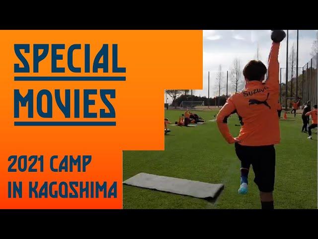 2021鹿児島キャンプ10日目練習レポート動画