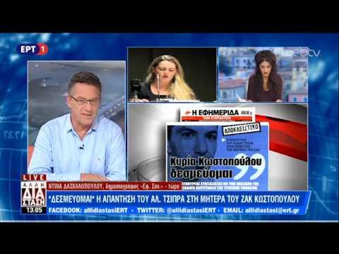 Η απάντηση του Αλέξη Τσίπρα στην μητέρα του Ζακ | 30/10/18 | ΕΡΤ