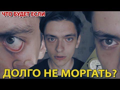 ЧТО БУДЕТ ЕСЛИ ДОЛГО НЕ МОРГАТЬ | Проверил на себе - DomaVideo.Ru