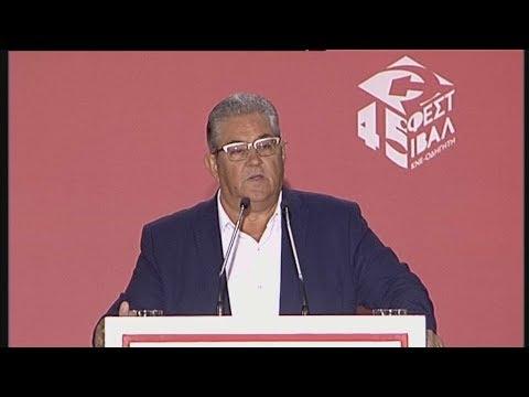 Δ. Κουτσούμπας: Η διάθεση για αντίσταση και αντεπίθεση δεν θα σβήσει χάρη στο ΚΚΕ