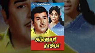 Atthaiya Mamiya - Jaishankar, Usha Nandhini - Tamil Classic Movie