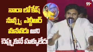Pawan Kalyan Strong Comments On Nara Lokesh At Peddapuram Public Meeting