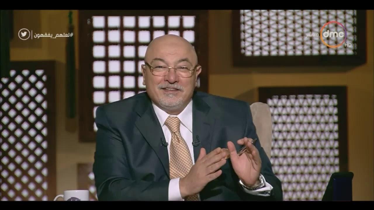 لعلهم يفقهون - الشيخ خالد الجندي: هذه تصرفات المنافقين