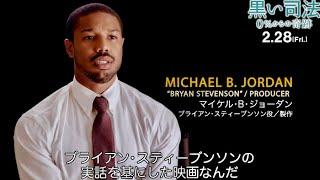 映画『黒い司法 0%からの奇跡』特別映像