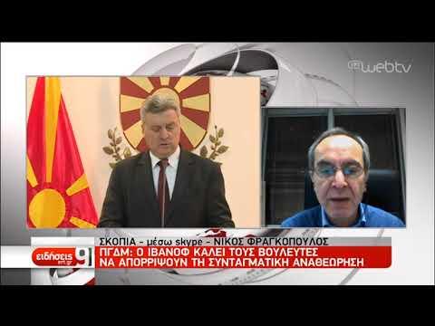 Ο Ιβάνοφ καλεί τους βουλευτές να απορρίψουν τη συνταγματική αναθεώρηση | 28/12/2018 | ΕΡΤ