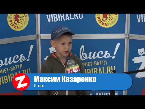 Максим Казаренко, 5 лет