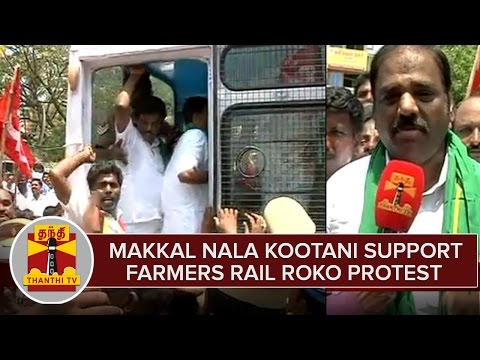 Makkal-Nala-Kootani-Support-Farmers-Rail-Roko-Protest-in-Villuppuram--Thanthi-TV