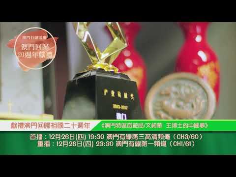 【預告】《中國澳驕》第九集《澳 ...