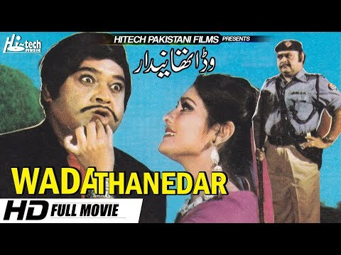 WADA THANEDAR - NANNA, MUMTAZ, ALI EJAZ & MUSTAFA QURESHI - OFFICIAL PAKISTANI MOVIE