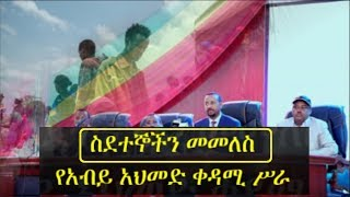 PM Abiy Ahmed's priority: Resolving Oromia-Somali issue | የጠ/ሚ አብይ አህመድ ቀዳሚ ሥራ፦ የኦሮሚያ-ሶማሌ ግጭትን መፍታት