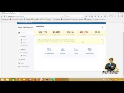 การถอนเงินจากเว็บ Popcash เว็บ Popunder เรทสูง ได้เงินจริง