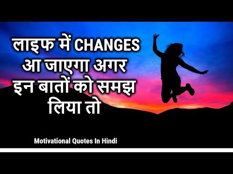 Motivational Quotes In Hindi - Heart Touching - Inspiring Quotes