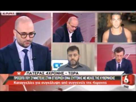 ΣΚΑΪ: Συνειδητή διαστρέβλωση από Μπογδάνο – Πορτοσάλτε