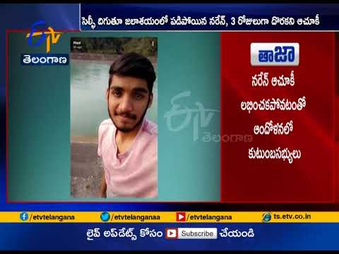 Video IIT Student from Telangana Looses Life | While Taking Selfie at a Reservoir | at Uttarakhand download in MP3, 3GP, MP4, WEBM, AVI, FLV January 2017