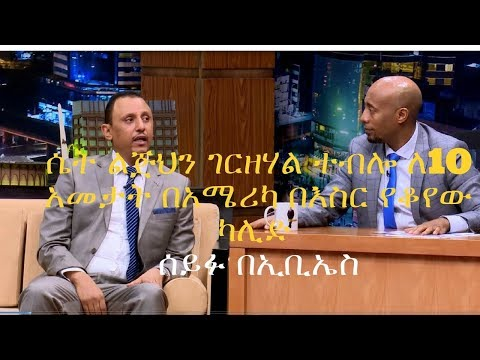 After been in Prison for Long 10 years Kalid returns home by Seifu on EBS