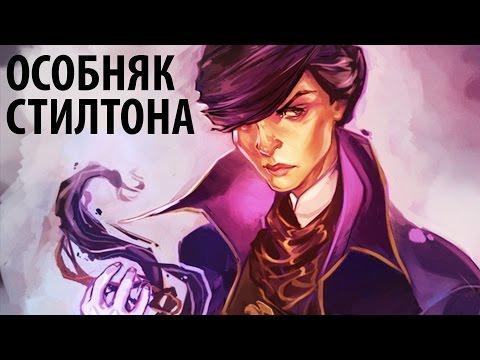Сквозь пространство и время - Dishonored 2 #9
