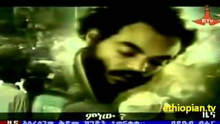 Ethiopian News In Amharic - Sunday, October 28, 2012