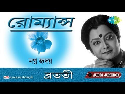 Download Romance of Bratati Bandopadhyay | Prem | Bengali Audio Jukebox HD Mp4 3GP Video and MP3